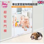 英國 Baby i-star Baby safe Children's security small guards/特窄 免打孔兒童安全門欄 適合57CM-65CM超窄位置[