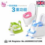 Baby safe 3 in 1 Toilet seat 3合1兒童座便器